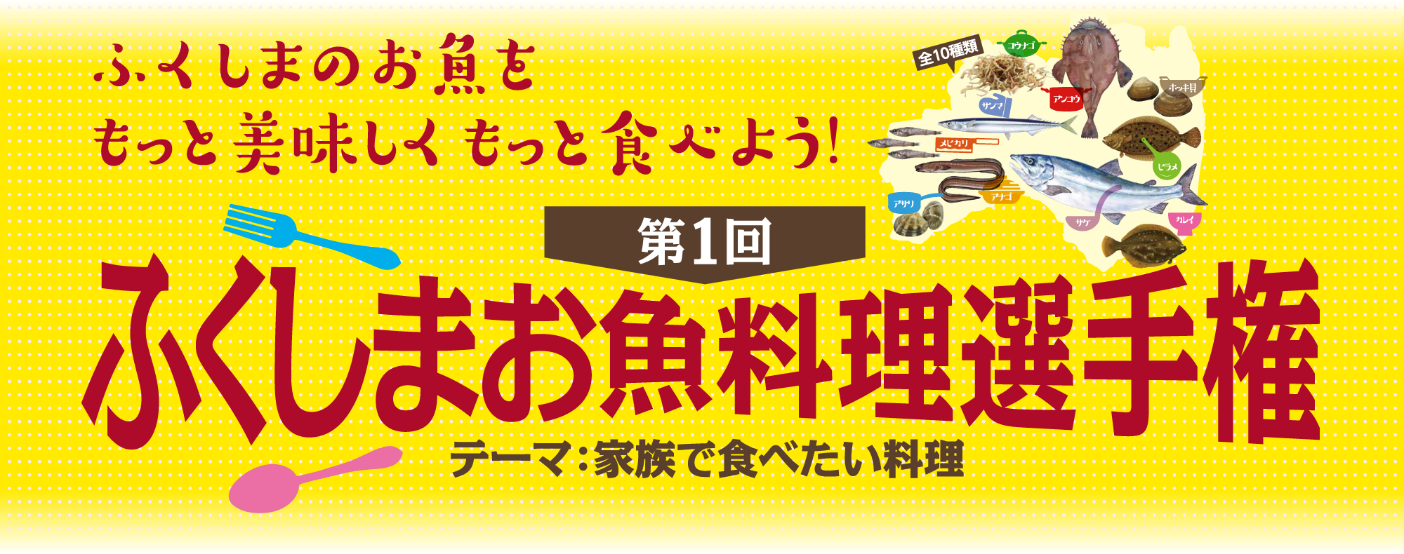 第1回 ふくしまお魚料理選手権
