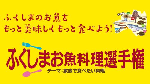 ふくしまお魚料理選手権